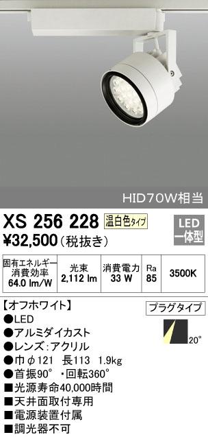 【最安値挑戦中!最大34倍】照明器具 オーデリック XS256228 スポットライト HID70Wクラス LED18灯 非調光 温白色タイプ オフホワイト [(^^)]