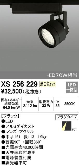 【最安値挑戦中!最大34倍】照明器具 オーデリック XS256229 スポットライト HID70Wクラス LED18灯 非調光 温白色タイプ ブラック [(^^)]