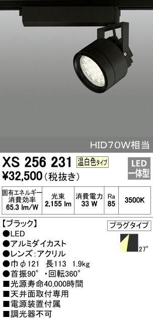 【最安値挑戦中!最大34倍】照明器具 オーデリック XS256231 スポットライト HID70Wクラス LED18灯 非調光 温白色タイプ ブラック [(^^)]