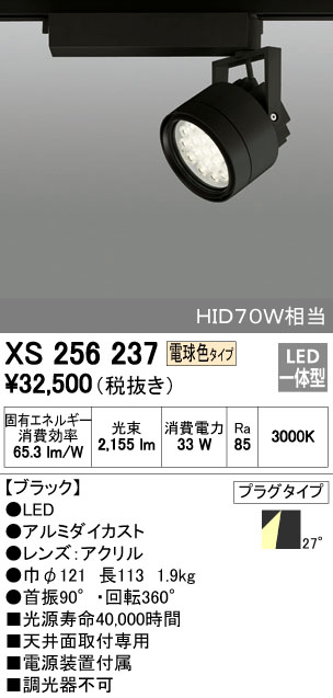 【最安値挑戦中!最大34倍】照明器具 オーデリック XS256237 スポットライト HID70Wクラス LED18灯 非調光 電球色タイプ ブラック [(^^)]