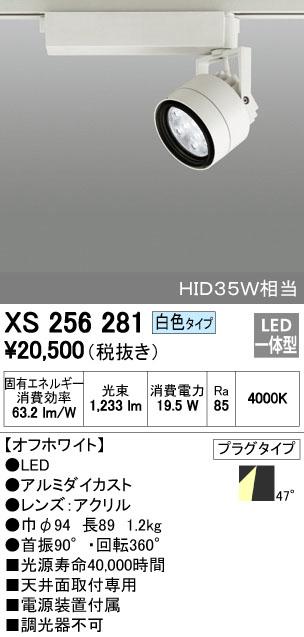 【最安値挑戦中!最大34倍】照明器具 オーデリック XS256281 スポットライト HID35Wクラス LED9灯 非調光 白色タイプ オフホワイト [(^^)]