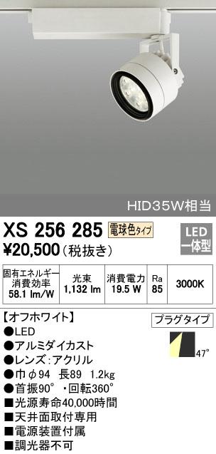 オーデリック LED9灯 【最安値挑戦中!最大34倍】照明器具 電球色タイプ [(^^)] 非調光 HID35Wクラス オフホワイト スポットライト XS256285