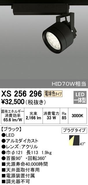 【最安値挑戦中!最大34倍】照明器具 オーデリック XS256296 スポットライト HID70Wクラス LED18灯 非調光 電球色タイプ ブラック [(^^)]