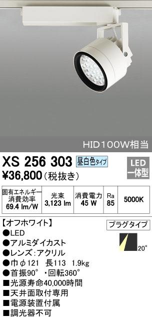 【最安値挑戦中!最大34倍】照明器具 オーデリック XS256303 スポットライト HID100Wクラス LED24灯 非調光 昼白色タイプ オフホワイト [(^^)]