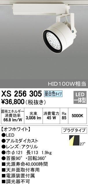 【最安値挑戦中!最大34倍】照明器具 オーデリック XS256305 スポットライト HID100Wクラス LED24灯 非調光 昼白色タイプ オフホワイト [(^^)]