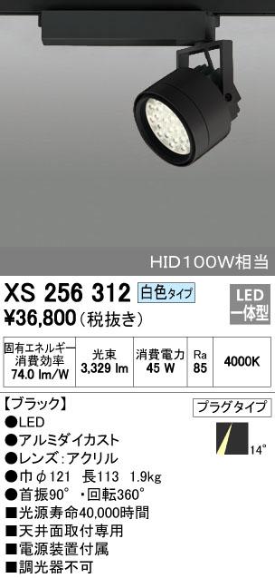 【最安値挑戦中!最大34倍】照明器具 オーデリック XS256312 スポットライト HID100Wクラス LED24灯 非調光 白色タイプ ブラック [(^^)]