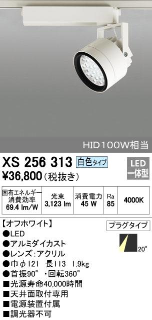 【最安値挑戦中!最大34倍】照明器具 オーデリック XS256313 スポットライト HID100Wクラス LED24灯 非調光 白色タイプ オフホワイト [(^^)]