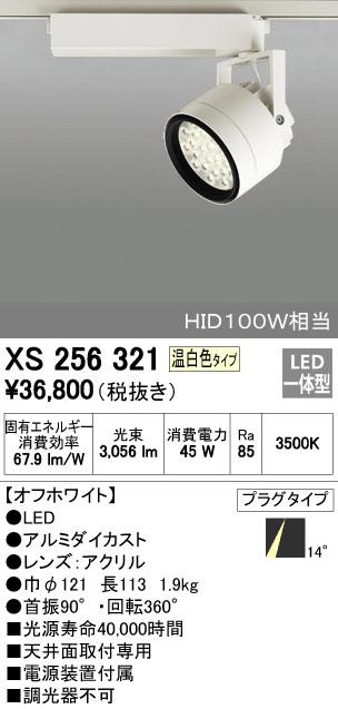 【最安値挑戦中!最大34倍】照明器具 オーデリック XS256321 スポットライト HID100Wクラス LED24灯 非調光 温白色タイプ オフホワイト [(^^)]