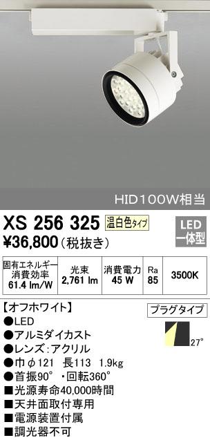 【最安値挑戦中!最大34倍】照明器具 オーデリック XS256325 スポットライト HID100Wクラス LED24灯 非調光 温白色タイプ オフホワイト [(^^)]