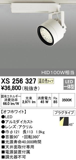 【最安値挑戦中!最大34倍】照明器具 オーデリック XS256327 スポットライト HID100Wクラス LED24灯 非調光 温白色タイプ オフホワイト [(^^)]