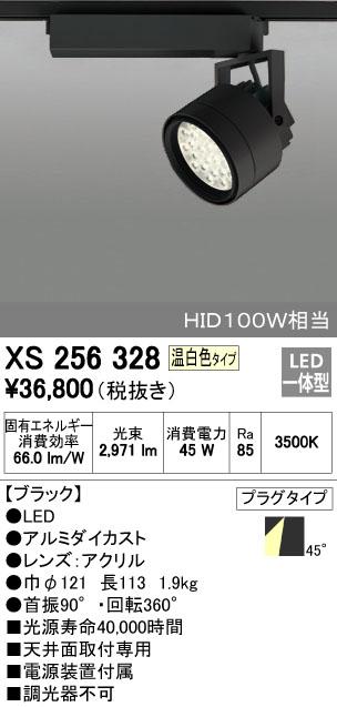 【最安値挑戦中!最大34倍】照明器具 オーデリック XS256328 スポットライト HID100Wクラス LED24灯 非調光 温白色タイプ ブラック [(^^)]