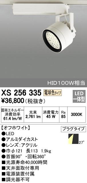 【最安値挑戦中!最大34倍】照明器具 オーデリック XS256335 スポットライト HID100Wクラス LED24灯 非調光 電球色タイプ オフホワイト [(^^)]