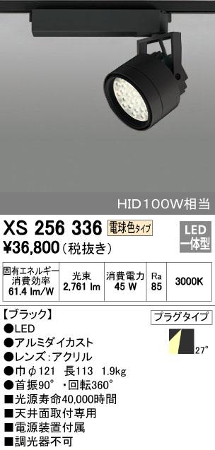 【最安値挑戦中!最大34倍】照明器具 オーデリック XS256336 スポットライト HID100Wクラス LED24灯 非調光 電球色タイプ ブラック [(^^)]