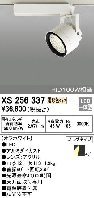 【最安値挑戦中!最大34倍】照明器具 オーデリック XS256337 スポットライト HID100Wクラス LED24灯 非調光 電球色タイプ オフホワイト [(^^)]