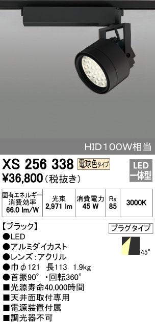 【最安値挑戦中!最大34倍】照明器具 オーデリック XS256338 スポットライト HID100Wクラス LED24灯 非調光 電球色タイプ ブラック [(^^)]