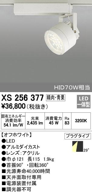 【最安値挑戦中!最大34倍】照明器具 オーデリック XS256377 スポットライト HID70Wクラス LED24灯 非調光 精肉・青果 オフホワイト [(^^)]