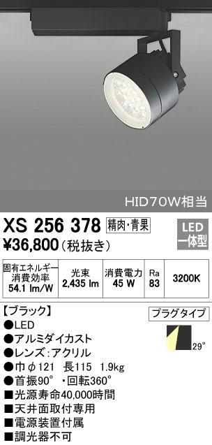 【最安値挑戦中!最大34倍】照明器具 オーデリック XS256378 スポットライト HID70Wクラス LED24灯 非調光 精肉・青果 ブラック [(^^)]