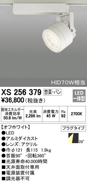 【最安値挑戦中!最大34倍】照明器具 オーデリック XS256379 スポットライト HID70Wクラス LED24灯 非調光 惣菜・パン オフホワイト [(^^)]