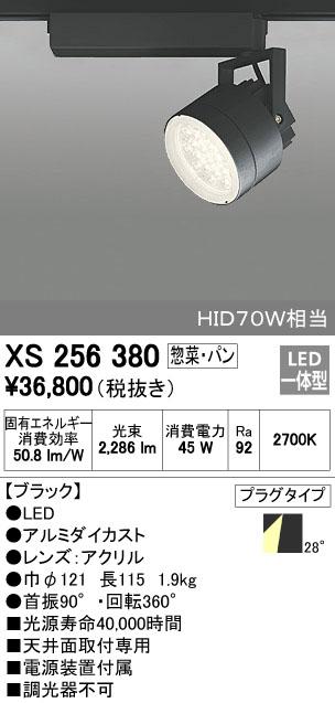 【最安値挑戦中!最大34倍】照明器具 オーデリック XS256380 スポットライト HID70Wクラス LED24灯 非調光 惣菜・パン ブラック [(^^)]