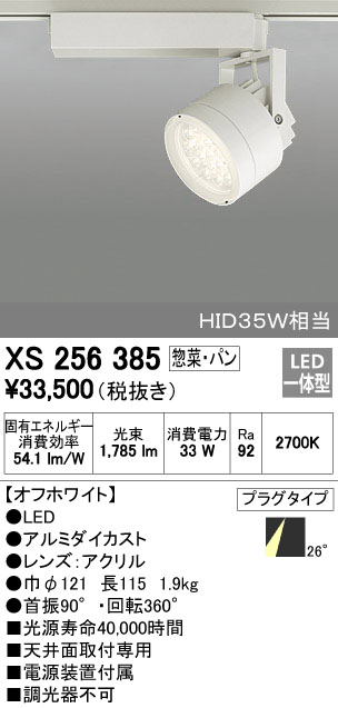 【最安値挑戦中!最大34倍】照明器具 オーデリック XS256385 スポットライト HID35Wクラス LED18灯 非調光 惣菜・パン オフホワイト [(^^)]