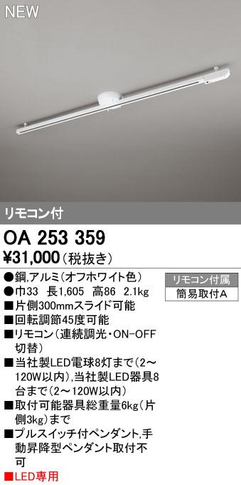 【最安値挑戦中!最大33倍】オーデリック OA253359 簡易取付ライティングダクトレール(可動タイプ) リモコン付 タイプL1600 オフホワイト [(^^)]