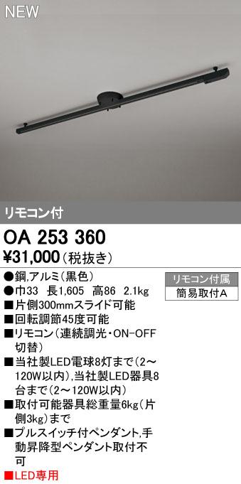【最安値挑戦中!最大34倍】オーデリック OA253360 簡易取付ライティングダクトレール(可動タイプ) リモコン付 タイプL1600 ブラック [(^^)]