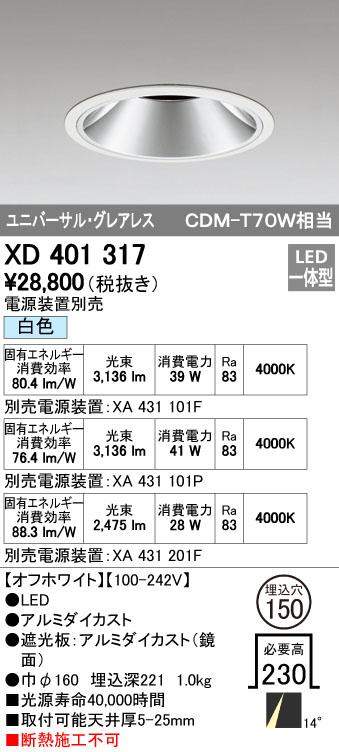 【最安値挑戦中!最大34倍】オーデリック XD401317 グレアレス ユニバーサルダウンライト LED一体型 白色 電源装置別売 オフホワイト [(^^)]