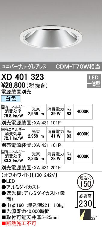 【最安値挑戦中!最大34倍】オーデリック XD401323 グレアレス ユニバーサルダウンライト LED一体型 白色 電源装置別売 オフホワイト [(^^)]