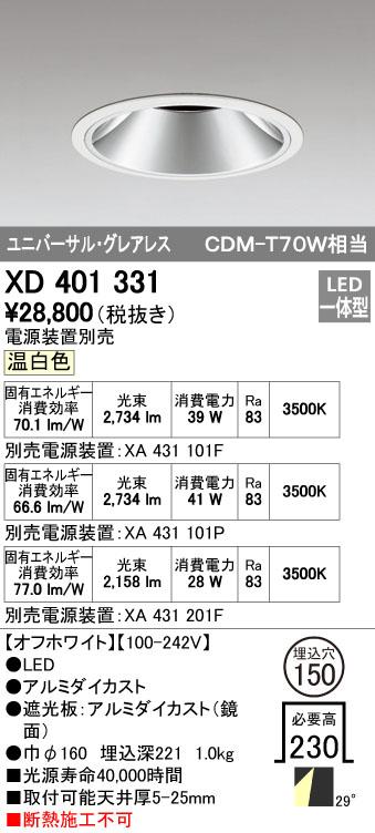【最安値挑戦中!最大34倍】オーデリック XD401331 グレアレス ユニバーサルダウンライト LED一体型 温白色 電源装置別売 オフホワイト [(^^)]