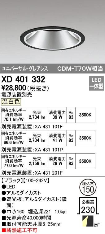 【最安値挑戦中!最大34倍】オーデリック XD401332 グレアレス ユニバーサルダウンライト LED一体型 温白色 電源装置別売 ブラック [(^^)]