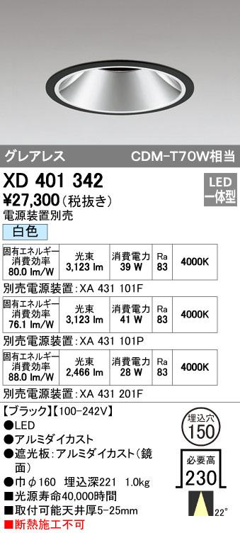 【最安値挑戦中!最大34倍】オーデリック XD401342 グレアレス ベースダウンライト LED一体型 白色 電源装置別売 ブラック [(^^)]