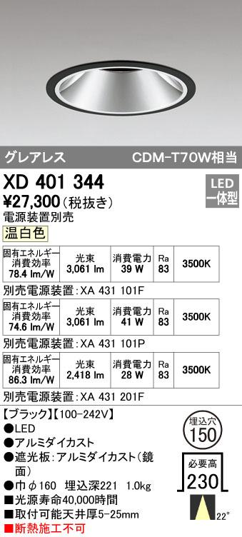 【最安値挑戦中!最大34倍】オーデリック XD401344 グレアレス ベースダウンライト LED一体型 温白色 電源装置別売 ブラック [(^^)]