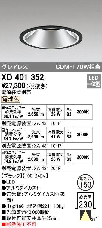 【最安値挑戦中!最大34倍】オーデリック XD401352 グレアレス ベースダウンライト LED一体型 電球色 電源装置別売 ブラック [(^^)]