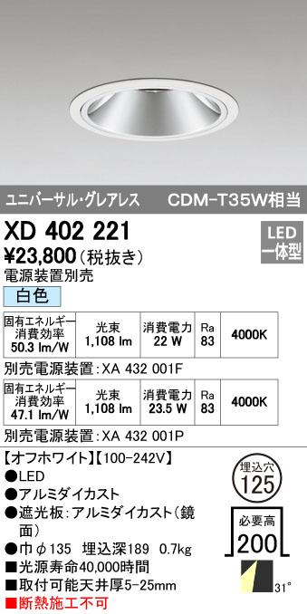 【最安値挑戦中!最大34倍】オーデリック XD402221 グレアレス ユニバーサルダウンライト LED一体型 白色 電源装置別売 オフホワイト [(^^)]