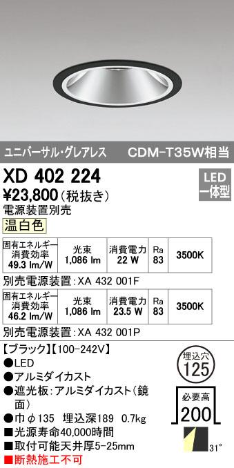 【最安値挑戦中!最大34倍】オーデリック XD402224 グレアレス ユニバーサルダウンライト LED一体型 温白色 電源装置別売 ブラック [(^^)]