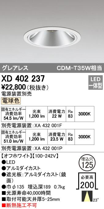 【最安値挑戦中!最大23倍】オーデリック XD402237 XD402237 グレアレス ベースダウンライト LED一体型 電源装置別売 電球色 電源装置別売 LED一体型 オフホワイト [(^^)], 学校教材ネットショップ:d4260652 --- jphupkens.be