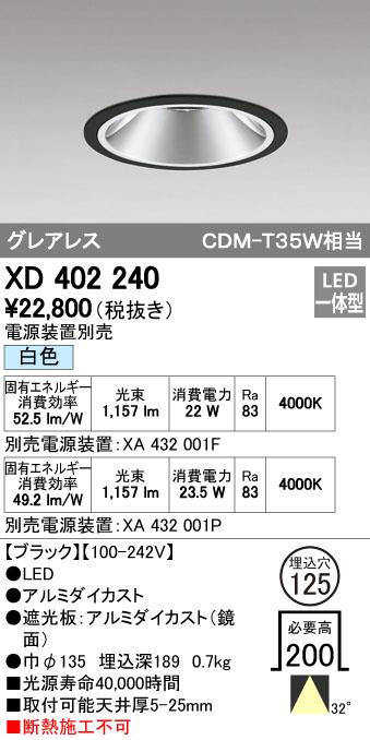 【最安値挑戦中!最大23倍】オーデリック XD402240 グレアレス ベースダウンライト LED一体型 白色 電源装置別売 ブラック [(^^)]
