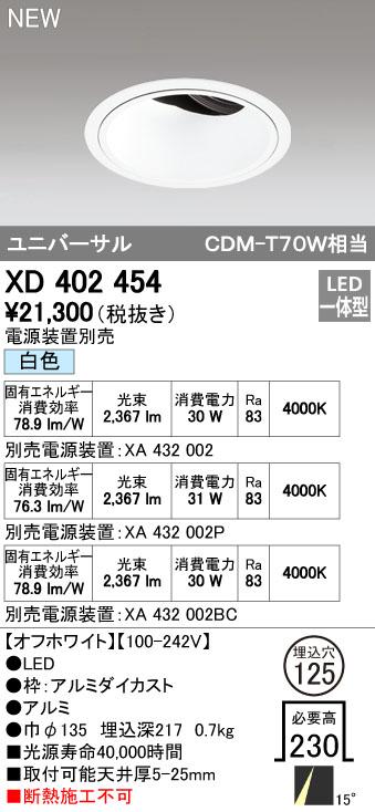【最安値挑戦中!最大34倍】オーデリック XD402454 ユニバーサルダウンライト 深型 LED一体型 白色 電源装置別売 オフホワイト [(^^)]