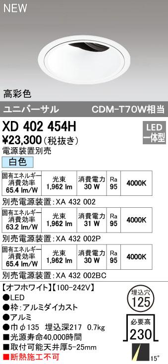 【最安値挑戦中!最大34倍】オーデリック XD402454H ユニバーサルダウンライト 深型 LED一体型 白色 電源装置別売 オフホワイト [(^^)]