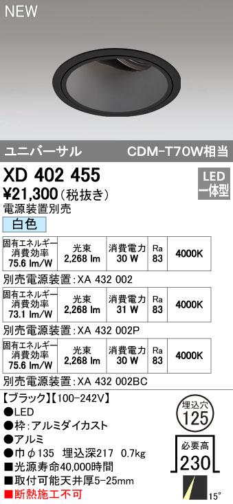 【最安値挑戦中!最大34倍】オーデリック XD402455 ユニバーサルダウンライト 深型 LED一体型 白色 電源装置別売 ブラック [(^^)]