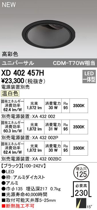【最安値挑戦中!最大34倍】オーデリック XD402457H ユニバーサルダウンライト 深型 LED一体型 温白色 電源装置別売 ブラック [(^^)]