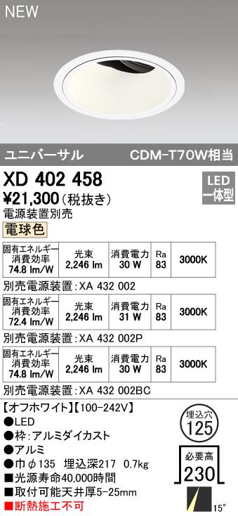 【最安値挑戦中!最大34倍】オーデリック XD402458 ユニバーサルダウンライト 深型 LED一体型 電球色 電源装置別売 オフホワイト [(^^)]