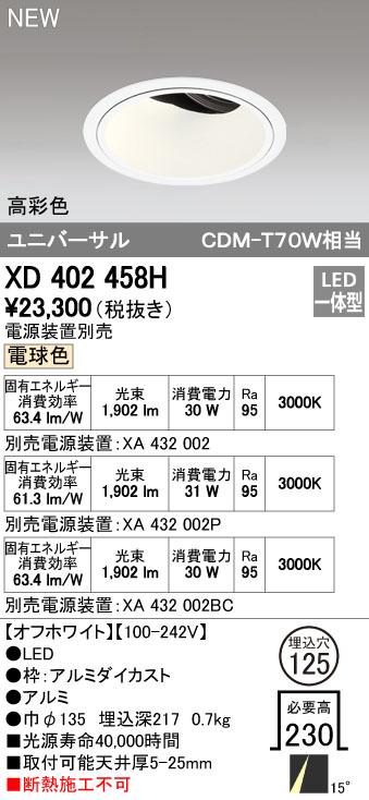 【最安値挑戦中!最大34倍】オーデリック XD402458H ユニバーサルダウンライト 深型 LED一体型 電球色 電源装置別売 オフホワイト [(^^)]