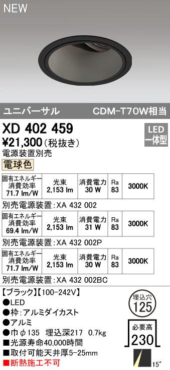 【最安値挑戦中!最大34倍】オーデリック XD402459 ユニバーサルダウンライト 深型 LED一体型 電球色 電源装置別売 ブラック [(^^)]
