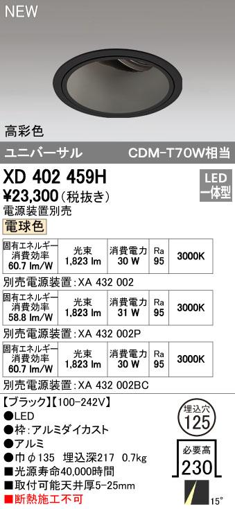 【最安値挑戦中!最大34倍】オーデリック XD402459H ユニバーサルダウンライト 深型 LED一体型 電球色 電源装置別売 ブラック [(^^)]