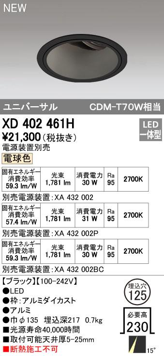 【最安値挑戦中!最大34倍】オーデリック XD402461H ユニバーサルダウンライト 深型 LED一体型 電球色 電源装置別売 ブラック [(^^)]