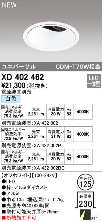 【最安値挑戦中!最大34倍】オーデリック XD402462 ユニバーサルダウンライト 深型 LED一体型 白色 電源装置別売 オフホワイト [(^^)]
