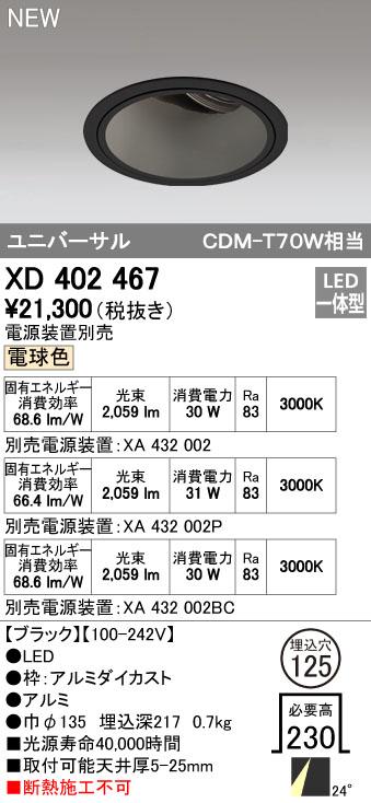 【最安値挑戦中!最大34倍】オーデリック XD402467 ユニバーサルダウンライト 深型 LED一体型 電球色 電源装置別売 ブラック [(^^)]