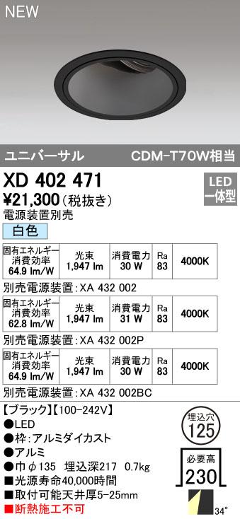 【最安値挑戦中!最大34倍】オーデリック XD402471 ユニバーサルダウンライト 深型 LED一体型 白色 電源装置別売 ブラック [(^^)]
