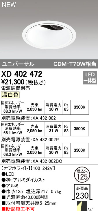 【最安値挑戦中!最大34倍】オーデリック XD402472 ユニバーサルダウンライト 深型 LED一体型 温白色 電源装置別売 オフホワイト [(^^)]